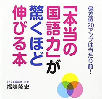 「本当の国語力」が驚くほど伸びる本/福嶋隆史